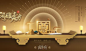 闪耀东方中式地产宣传海报设计PSD素材