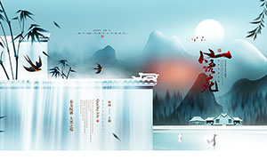 中國風藍色主題地產海報設計PSD素材