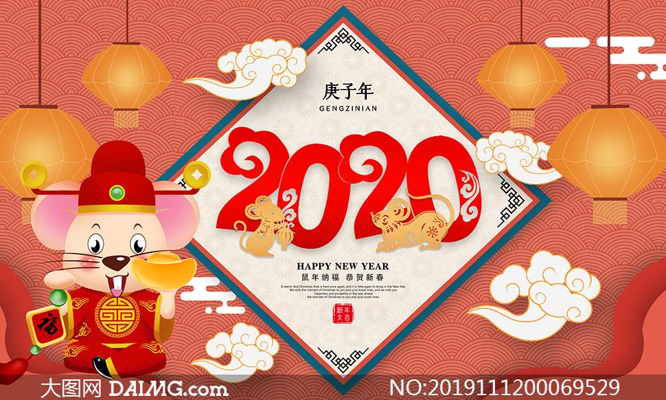 2020鼠年喜庆海报设计PSD素材