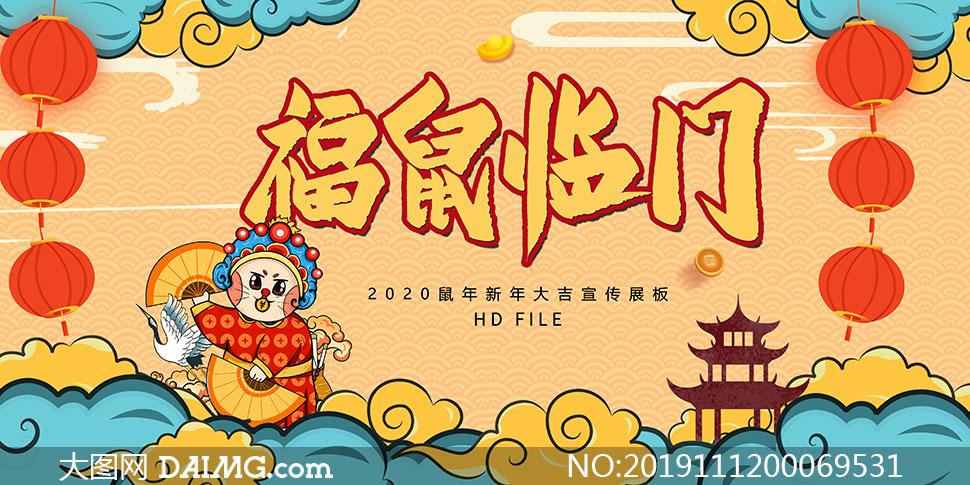 2020鼠年新年大吉宣传海报设计PSD素材