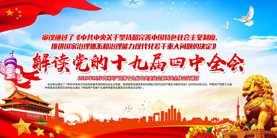 解读党的十九届四中全会宣传栏设计