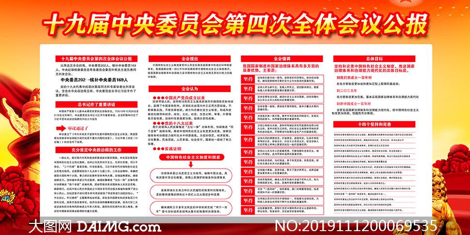 十九届四中全会公报宣传栏设计PSD素材