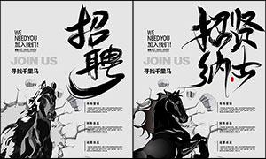 中国风水墨招聘宣传单设计PSD源文件