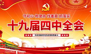 十九届四中全会党建宣传栏设计PSD素