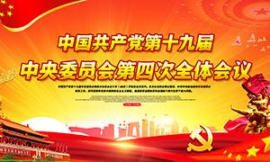 党的十九届四中全会党建宣传栏展板