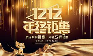 双12年终钜惠海报设计PSD源文件