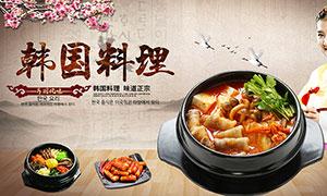 韩国料理美食宣传海报设计PSD素材
