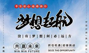 梦想起航企业文化海报设计PSD源文件