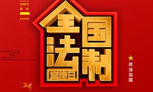 全国法治宣传日海报设计PSD素材