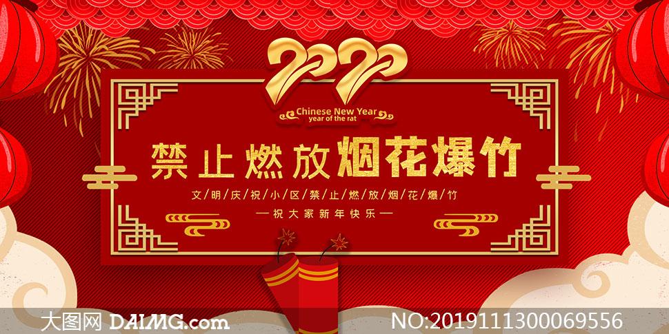 春节禁止燃放烟花爆竹海报PSD素材