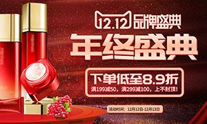 淘宝化妆品双12年终盛典海报PSD素材