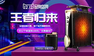 淘宝取暖器双12促销海报PSD素材