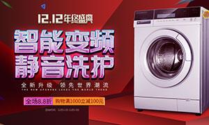 淘宝洗衣机双12活动海报PSD源文件