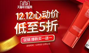 淘宝双12化妆品促销海报设计PSD素材