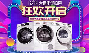 天猫洗衣机双12狂欢海报设计PSD素材