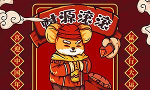 2020鼠年迎财神海报设计PSD源文件