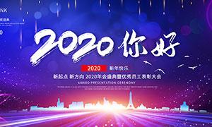 2020企业优秀员工表彰大会背景PSD素材