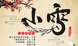 中国风24节气之小雪海报设计PSD素材