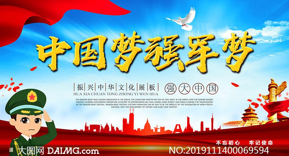 中国梦强军梦宣传展板设计PSD源文件