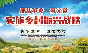 乡村振兴战略宣传栏设计PSD源文件