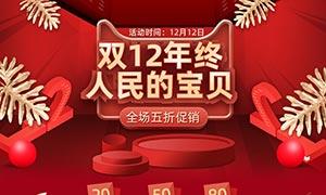 淘宝双12红色主题首页设计模板PSD素