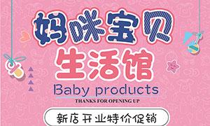 母婴店开业特价海报设计PSD源文件