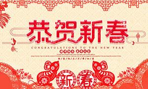 2020鼠年恭贺新春海报设计PSD素材