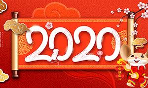 2020鼠年大吉简约主题海报设计PSD素