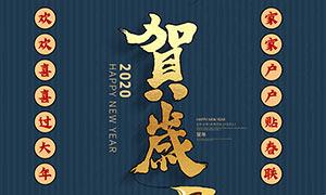 2020新春贺岁鼠年海报设计PSD素材