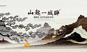 中国风房地产简约海报设计PSD素材