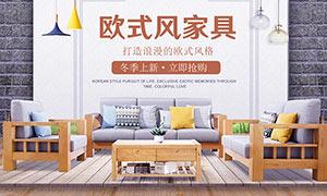 淘寶歐式風家具全屏促銷海報PSD素材