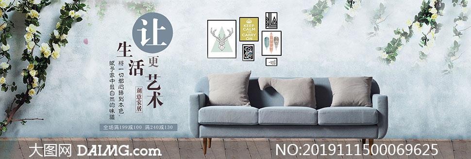 淘宝简约家具促销海报设计PSD素材