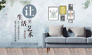 淘寶簡約家具促銷海報設計PSD素材