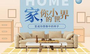 淘寶簡約家裝促銷海報設計PSD源文件