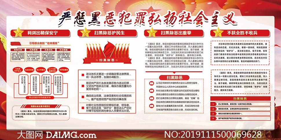 严惩黑恶犯罪宣传栏设计PSD源文件