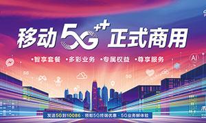 中国移动5G商用宣传海报设计PSD素材