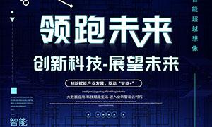 5G智能科技宣传海报设计PSD源文件