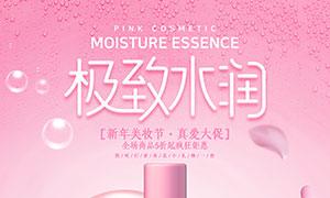 新年美妆节粉色主题背景PSD素材