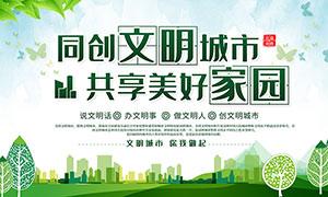 同创文明城市宣传海报设计PSD素材