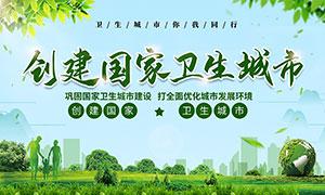 创建国家卫生城市宣传栏设计PSD素材