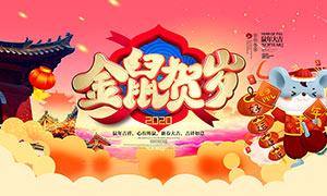 2020金鼠贺岁春节海报设计PSD素材