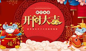 2020新春开门大家宣传海报PSD素材