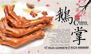 麻辣鹅掌美食宣传海报设计PSD素材