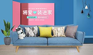 淘寶家裝家具全屏促銷海報PSD素材
