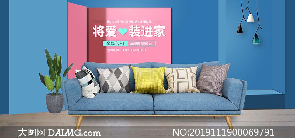 淘宝家装家具全屏促销海报PSD素材