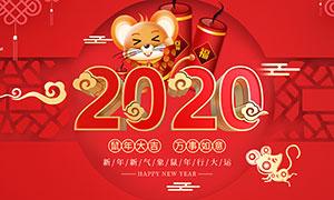 2020鼠年行大运海报设计PSD分层素材