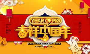 2020鼠年吉祥中国年主题海报PSD素材
