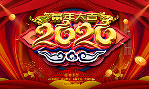 2020鼠年喜庆主题活动海报PSD素材