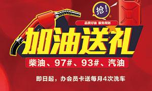 加油?#26223;?#29702;会员卡活动海报PSD素材