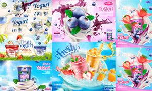 多種風味的酸奶制品廣告矢量源文件